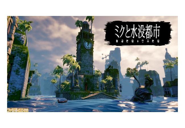 【画像】ミクが廃墟と化した世界を探索するゲーム、「ミクと水没都市」がSwitchで登場!!