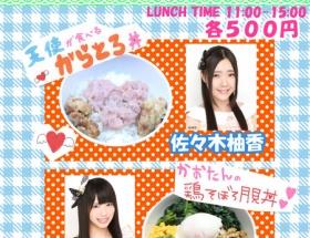 【画像】 SKE48カフェの500円ランチがヤバすぎると話題にwwwwwwwwwwwww