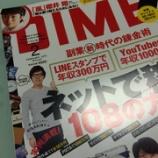 『『DIME 2015年 2月号』は、特集「2015年のスタートダッシュを決めるペン25本」」』の画像