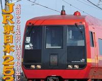 『月刊とれいん No.507 2017年3月号』の画像