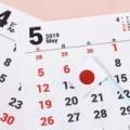 ☆GW明けの五月病に要注意☆