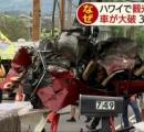 ハワイで観光ヘリが墜落 3人死亡 路上の車が大破