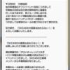 【狂気】松井珠理奈さん、「ハワイ親善大使になったらファンの皆んなでツアーやりたい」