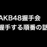 【AKB48握手会】だーすーみるきー柏木が同じ部なんだけど…
