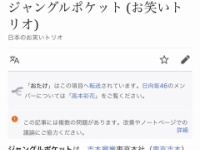 【日向坂46】ウィキペディアも大変だなwwwwwwwww