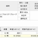 『【MO】高配当株アルトリア・グループを29株買いました』の画像