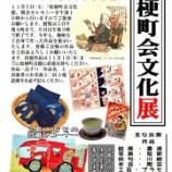 『11月5日・6日桔梗町会文化展』の画像