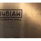 『【乃木坂46】豪華な壁だ・・・『だいたい全部展』終了!!来場メンバーのサイン壁画像が公開!!!』の画像