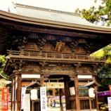 『🌌近江八幡🌌日牟禮八幡宮』の画像
