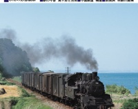 『Rail No.86 4月20日(土)発売』の画像