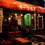 『JAL×はんつ遠藤コラボ企画【札幌編】2日め・居酒屋(suEzou JAPAN)』の画像