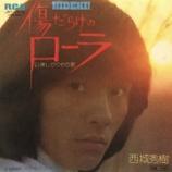 『【#ボビ伝60】西城秀樹『傷だらけのローラ』動画! #ボビ的記憶に残る歌』の画像
