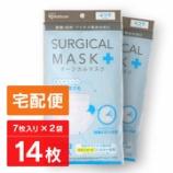 『アイリスオーヤマのマスク買えた!』の画像