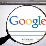 『【驚愕】Google「Apple様…デフォルト検索エンジンに是非当社を」Apple「しゃーない1兆6500億円で使ってやるよ」』の画像