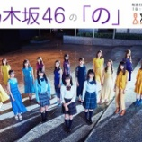 『次回の『乃木坂46の「の」』出演者が決定!! 2期生同級生コンビきたあああ!!【乃木坂46】』の画像