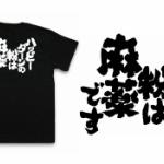 誰もが認めるアレがTシャツになった!「ハッピーターンの粉は麻薬です」Tシャツ
