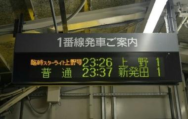 『6/17~19 「AKB48 45thシングル選抜総選挙」新潟遠征 2日目 その5』の画像
