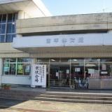 2009年12月19日~23日 全日本社会人選手権のサムネイル