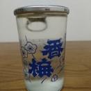 米沢地酒・香梅のカップ酒を飲む!