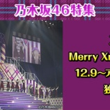 『【乃木坂46】12月23日 BSスカパーにて『Merry Xmas Show 2016 12.9~アンダー単独公演~』の放送が決定!!!』の画像