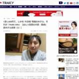 『【連載】「TRAICY」西成ホテル(5)』の画像