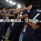 『6/20(金)の早朝からソラモでブラジルW杯日本対ギリシャ戦のパブリックビューイングが開催されるみたい!!1』の画像