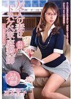 友人の妻はドスケベ家庭教師 冴木真子