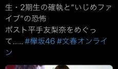 7/17 今夜 21時 急遽放送決定!「文春オンラインTV」にて、欅坂46 改名の真相を担当記者が詳しく解説・・・