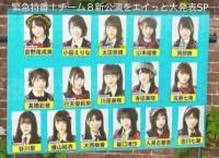 チーム8 新公演の初日メンバーに入らなかった永野芹佳、生配信中に電話をかけてくるwww