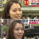 【東京】「次の都知事は蓮舫さんがイイ!」テレ朝とTBSが同じ女性に街頭インタビュー