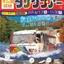 湯西川ダックツアー-2020-08-02