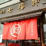 『JALPAKで上海[2日め]その7:上海ラーメン事情その1「七福神」』の画像