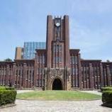 『東京大学大学院教育学研究科教育心理コースに合格するまでのお話』の画像