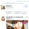 【速報】指原莉乃が菅本裕子のTwitterをフォロー