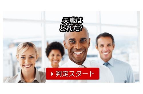 【疑問】適性診断サイト「あなたがなるべきはファッションデザイナー!!!」のサムネイル画像