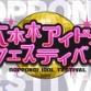 8/10 チーム8出演「六本木アイドルフェスティバル2020」ライブ配信の詳細発表!