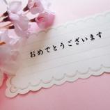 『コトハナセミナー卒業式 嬉しいメッセージに感激しました』の画像