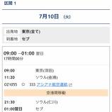 『知らなかった!ANAの提携航空会社はウエブサイトで特典航空券を予約できない。』の画像