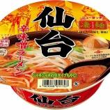 『【カップラーメン】ニュータッチ凄麺 仙台辛味噌味』の画像