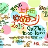 『明後日27日(日)は「上戸田ゆめまつり2015」開催!』の画像