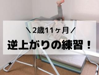 【2歳11ヶ月】逆上がりの練習を始めてみた!「IKEA」のジムマットが大活躍です!