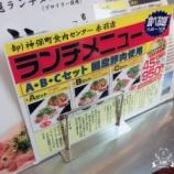 『ランチで赤羽 神保町食肉センター行って来ました♪』の画像