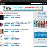 『ITmedia 新型iPhone記事一色![AAPL]』の画像