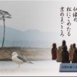 『高田の松の仏像』の画像