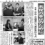 『【最年少27歳議員三塩なつみ】岡崎市長・市議会選挙、当選証書いただきました。東海愛知新聞』の画像