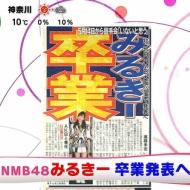 NMB渡辺美優紀の卒業報道キタ━━━━(゚∀゚)━━━━!! アイドルファンマスター