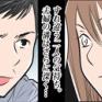 【ウーマンエキサイト】産後クライシス③【夫婦の危機 Vol.3】