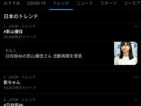 【日向坂46】影ちゃんいきなりTwitterのトレンド上位を独占wwwwwwwwww