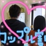 『仲良しカップル限定「カップル割 20%割引」男性&女性(恋人・夫婦など) 〜3/14まで』の画像