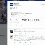 【熊本地震】の後、「民進党」公式Twitterでの地震に関するツイートが酷い!
